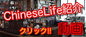 ChineseLifeの紹介です